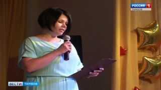 В Тамбове впервые вручили премию «Родительское спасибо»