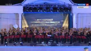 В ритме марша: VIII Международный фестиваль духовых оркестров имени В.И. Агапкина и И.А. Шатрова