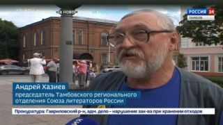Тамбовские литераторы отметили 276-летие Державина