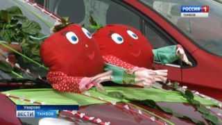 Вишенка на торте: как в Уварове отмечают праздник вишни