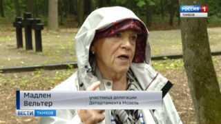 Делегация Департамента Мозель передала тамбовским музеям ценные экспонаты Великой Отечественной войны
