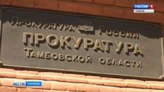 Утверждено обвинительное заключение по уголовному делу в отношении бывшего начальника управления государственного жилищного надзора области