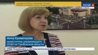 Нина Кривенцова, заместитель управляющего ОПФР по Тамбовской области