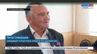 Петр Скворцов, кандидат в мастера спорта по шахматам