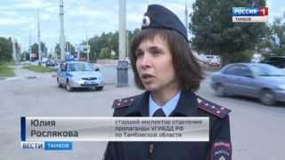 Юлия Рослякова, старший инспектор отделения пропаганды УГИБДД РФ по Тамбовской области