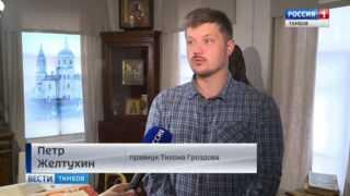 Петр Желтухин, правнук Тихона Гроздова