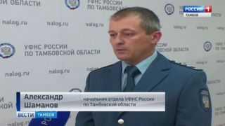 Александр Шаманов, начальник отдела УФНС России по Тамбовской области