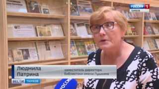 Людмила Патрина, заместитель директора областной Пушкинской библиотеки