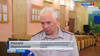 Михаил Икрянников, заместитель начальника ИК-5 по кадрово-воспитательной работе