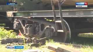 Почему с рельсов сошла цистерна, проверят в Следственном управлении на транспорте