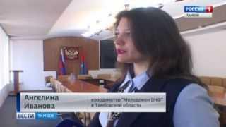 Ангелина Иванова, координатор «Молодежки ОНФ» в Тамбовской области