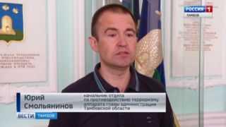 В ТГУ имени Державина представили наработки по поиску вербовщиков-экстремистов