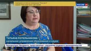 Татьяна Котельникова, начальник управления образования и науки области
