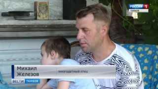 Михаил Железов, многодетный отец