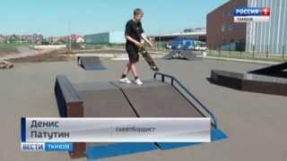 Скейтбордисты забраковали площадку в Олимпийском парке